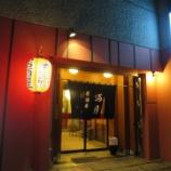 『居酒屋 満月(東京・本所吾妻橋)』の画像