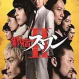『【邦画:裏社会系】新宿スワン2(2017)』の画像
