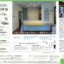 【イベント】・・・完成見学会のお知らせ