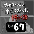 怖い話67「金縛り対策」