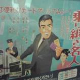 『大阪市営地下鉄のオモロいポスター』の画像