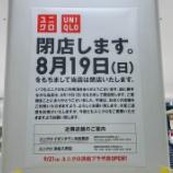 『【閉店】イオン市野にある「ユニクロ イオンモール浜松市野店」が8/19に閉店』の画像