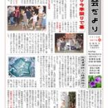 『9月17日発行『町会だより』117号』の画像