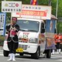 2010年 横浜開港記念みなと祭 国際仮装行列 第58回 ザ よこはま パレード その36(琉球國祭り太鼓編)