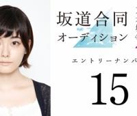 【欅坂46】ランキング上位だった坂道合同オーデの15番さん、部屋ごと消滅!?
