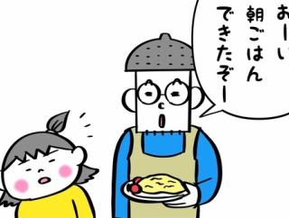 お父さんと朝食を