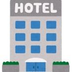 【有能】最強のホテル、「ここ」に決まるwwwwwww