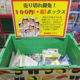 『ながとや100円ボックスやってます』の画像