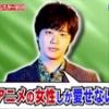 『牧野由依さんと結婚した三浦祐太朗さん、アニオタだった・・・』の画像