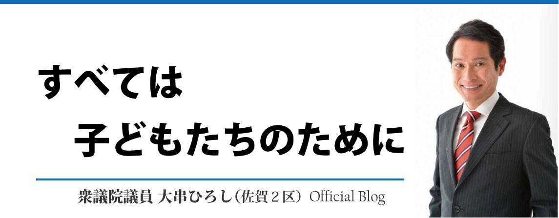 衆議院議員 大串ひろしブログ イメージ画像
