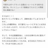 """『【乃木坂46】『まだお伝えできない…』樋口日奈、髪をバッサリショートにしたのには""""ある理由""""があったことが判明!!!!!!』の画像"""