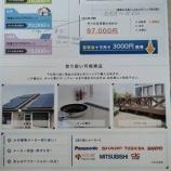 『【太陽光発電】蓄電池の営業マンが我が家を訪問しに来た』の画像