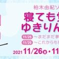 AKB柏木由紀さん、BiSHに復帰!ソロコンサート開催決定!