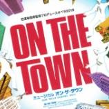 『昨日から東京文化会館で佐渡裕プロデュースオペラ「ミュージカル オン・ザ・タウン」』の画像