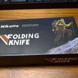 『Nikatto ナイフ フォールディングナイフ 折りたたみナイフ買ってみた』の画像