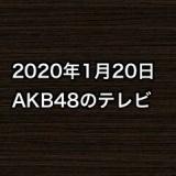 2020年1月20日のAKB48関連のテレビ