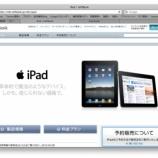 『iPadついに価格と発売日が決定!』の画像