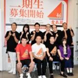 『吉本坂46×渡辺みり愛 集合写真が公開キタ━━━━(゚∀゚)━━━━!!!』の画像