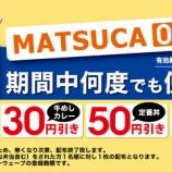 『松屋のゼロ円定期券!twitterで公開されたよ!』の画像