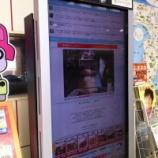 『(番外編)海老名SAにあったツイッター連動型広報マシン』の画像