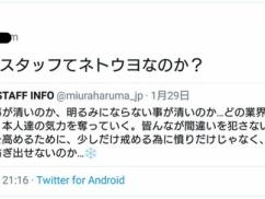 【三浦春馬さん死去】 おパヨさん、ツイッターに鍵掛けて逃亡!!!!