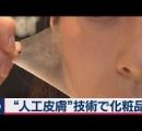 【動画】花王が作った「人口皮膚」の機械凄すぎてワロタwwwwwwwwwwwwwwwwwwwwwwwwwwwwww