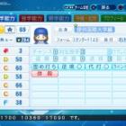 『多田 李衣菜 パワプロ2020版』の画像