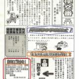 『「桔梗交番情報 12月号」です』の画像