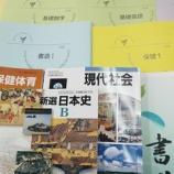 『【江戸川】「高卒資格取得コース」スタート』の画像