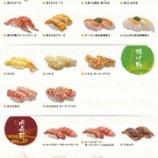 『【緊急】最近の寿司がめちゃくちゃだと話題にwwwwwwwwwwwwwwwwwww』の画像