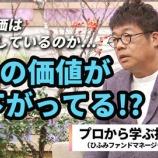 『【正論】ひふみ藤野さん「いまだに株を資産ではなく博打と考える日本人…預貯金だけでは貧乏になっていく」』の画像