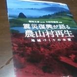 『『震災復興が語る農山村再生 地域づくりの本質』(稲垣文彦ほか)』の画像
