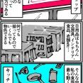第299話「百円ショップで無駄な買い物をしない理由」