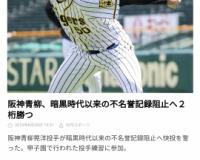 【悲報】阪神青柳、もう間に合わない