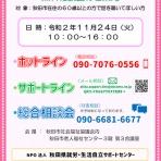 特定非営利活動法人 秋田県就労・生活自立サポートセンター