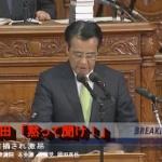 【動画】国会、民進党・岡田代表「ブーメラン!」のヤジにキレる「黙って聞け!」