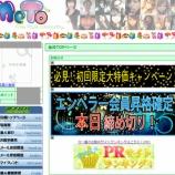 『ミートゥー/MeTo/サクラ出会い系サイト評価』の画像