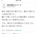 東京自殺防止センターさん、メンヘラ化してしまう