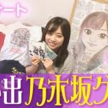 『『初選抜・・・卒業・・・』乃木坂46卒業生メンバー、新たにYouTuberデビュー!!!!!!キタ━━━━(゚∀゚)━━━━!!!』の画像