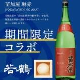『新潟県の越後杜氏・岩手県の南部杜氏の2つの流れをくんだ富山の日本酒がアイスに!「苗加屋 琳赤」アイスクリーム』の画像