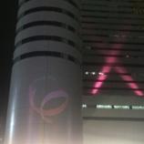 『大宮ソニック&パレスホテルにピンクリボンイリュージョン点灯』の画像