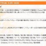 『【乃木坂46】明日、アンダー&3期生MV解禁か!?『めざましテレビ』に出演する模様!!』の画像