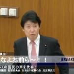 【動画】おおさか維新・足立氏「国会は日本死ねはOKで、民進党アホはNG!」