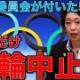 嘘だらけ五輪中止。 組織委員会がついた東京オリンピックの5つの嘘! 聖火リレーと五輪はおもてなしからひとでなしへ。