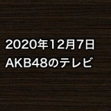 2020年12月7日のAKB48関連のテレビ