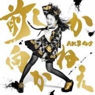 【驚愕】AKB48 大島優子のネクタイが約100万で落札!!!!! アイドルファンマスター