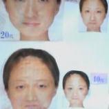 『ウヮー認めたくない老化。』の画像