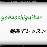 『外出自粛でも楽しめる!自宅でよなおしギターを習得できる『動画でレッスン』スタート!~youtube公式チャンネル~』の画像