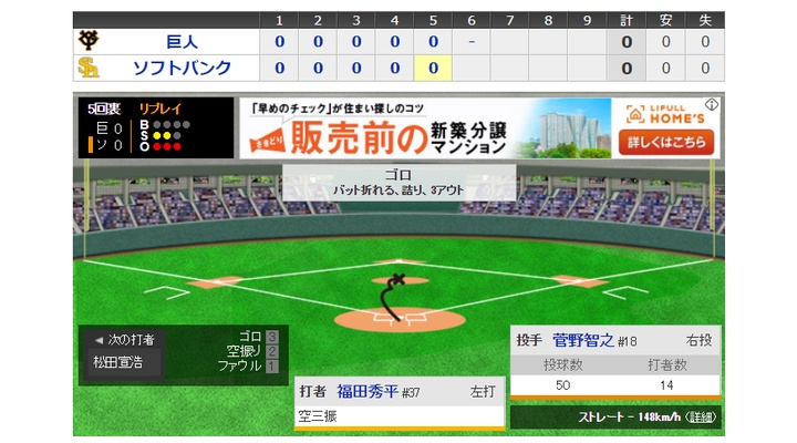 巨人×ソフトバンクの試合が凄いことに!先発・菅野×千賀が共にパーフェクトピッチング!すでに5回終了!w