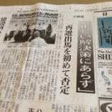 『アキノ大統領引退 クオータビザへの影響は?』の画像